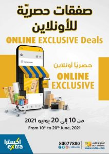 Extra Oman Online Exclusive deals Leaflet Cover Page