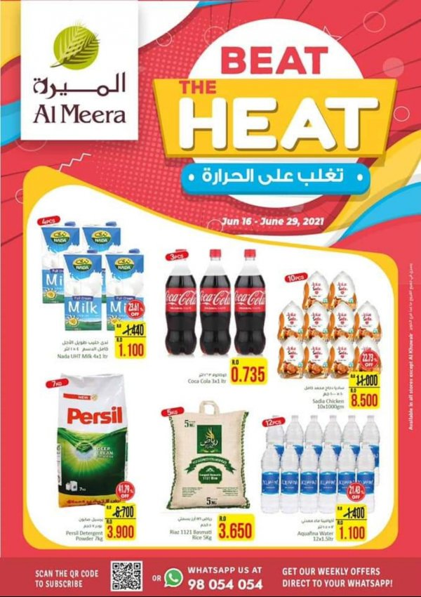 Al Meera Beat The Heat Promotion Leaflet Cover Page