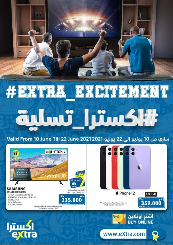 eXtra Stores Extra Excitement Promotion Leaflet Cover Page