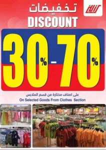 Ramez Oman 30 to 50% Discount offers Leaflet Cover Page