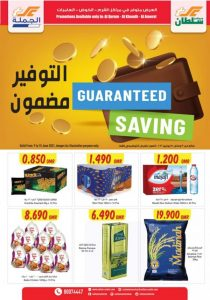 Sultan Center Guaranteed Low Prices Saving offers Leaflet Cover Page