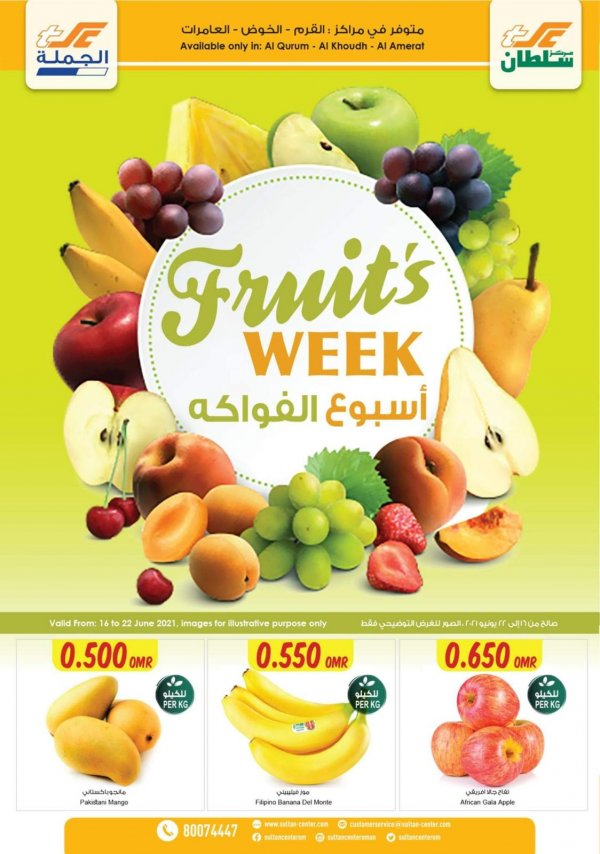 Sultan Center Fruits Week Promotion Leaflet Cover Page