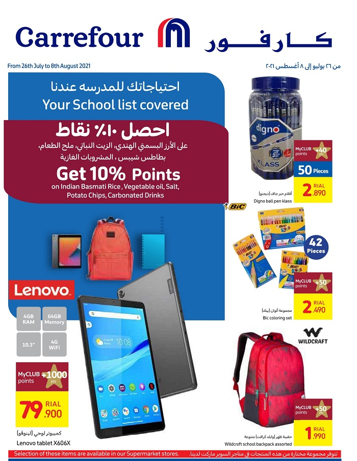 Carrefour Back to School Promotion leaflet Cover Page