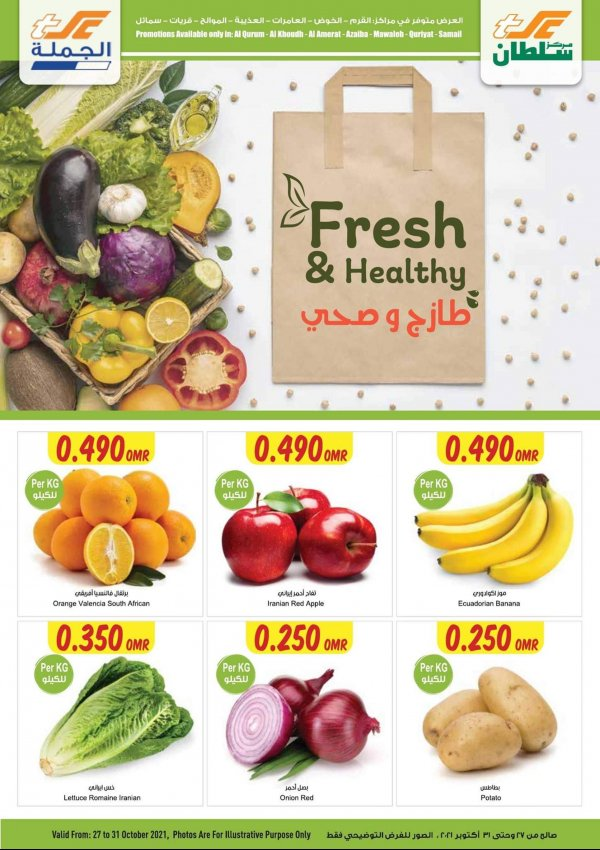 Sultan Center Fresh & Healthy offers Leaflet Cover Page